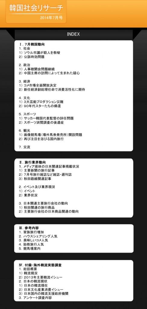 2014 7월 리서치-목차 리스트