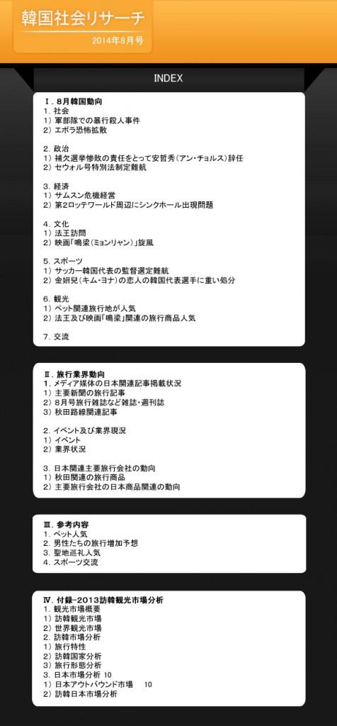 2014 8월 리서치-목차 리스트