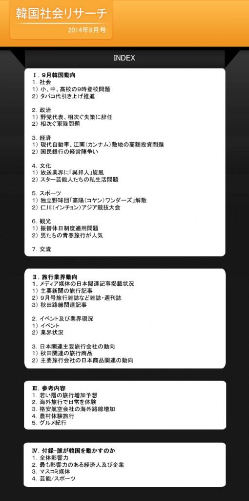 2014 9월 리서치-목차 리스트