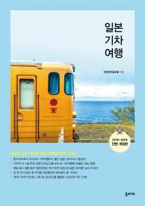 기차여행 표지_입체